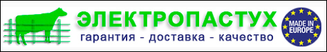 Электропастухи на Крым Прибор